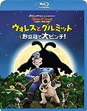 ウォレスとグルミット 野菜畑で大ピンチ! [Blu-ray]