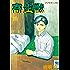 寄生獣(10) (アフタヌーンコミックス)