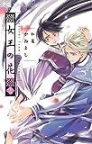 女王の花 (12) (フラワーコミックス)