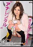 この女子、アナレンタル 02 [DVD]
