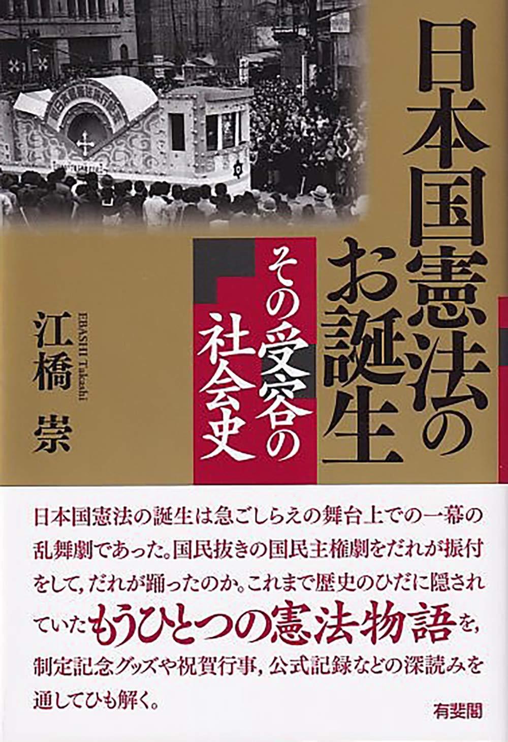 日本国憲法のお誕生 -- その受容の社会史 | 江橋 崇 |本 | 通販 | Amazon