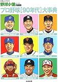 野球小僧remix プロ野球[90年代]大事典 (白夜ムック)