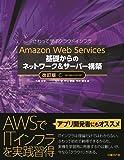 Amazon Web Services 基礎からのネットワーク&サーバー構築 改訂版