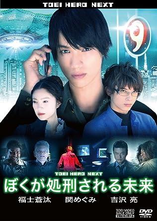 映画 ぼくが処刑される未来 [DVD]