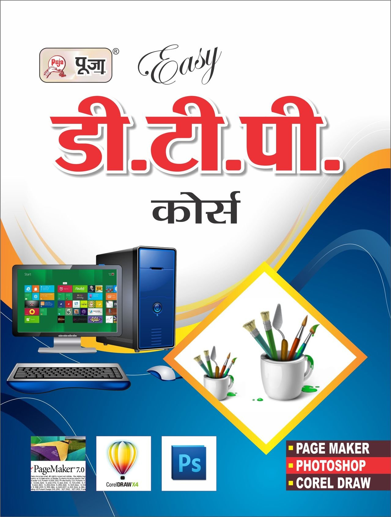 Buy Puja Easy Dtp Course Book Online at Low Prices in India