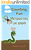 Greek for children: Counting Fun in Greek: Children's English-Greek Picture book (Bilingual Edition) (Greek Edition),Greek Baby books,Greek books for kids,Greek ... books for children 2) (English Edition)