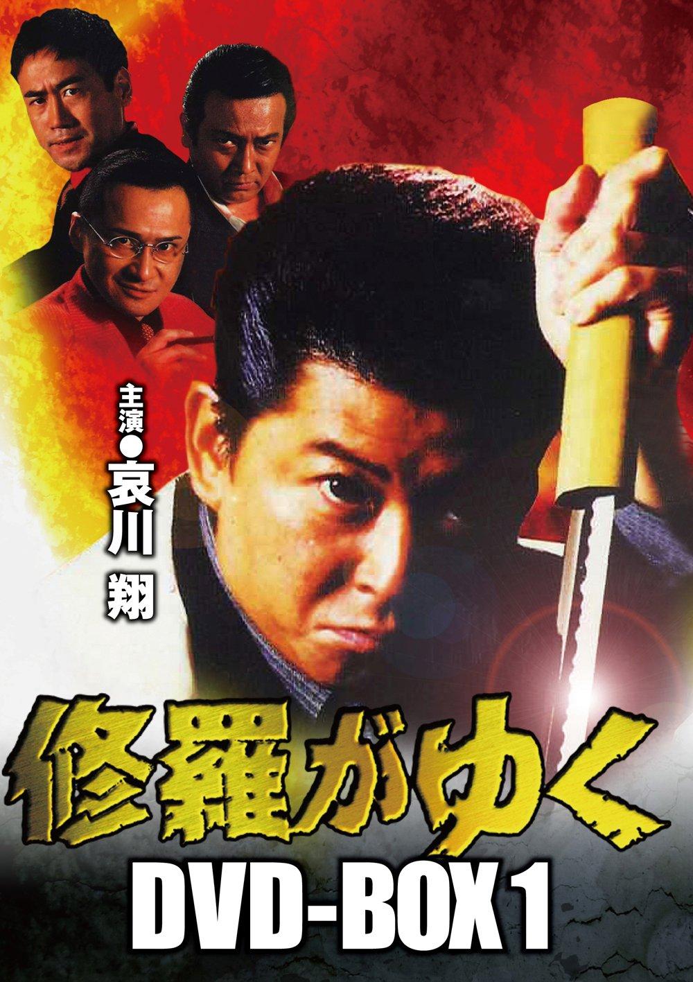 修羅がゆく DVD-BOX1 B00HJ2DW20