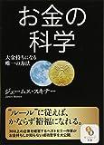 お金の科学 (サンマーク文庫)