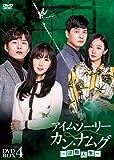アイムソーリー カン・ナムグ~逆転人生~ DVD-BOX4