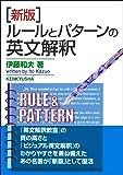 [新版] ルールとパターンの英文解釈