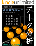 データ分析 ~ 多変量解析入門、はじめの半歩(R言語) ~:年代記3