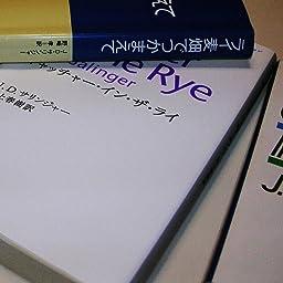 Amazon Co Jp カスタマーレビュー ライ麦畑でつかまえて The Catcher In The Rye 講談社英語文庫 Kodansha English Library