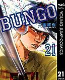BUNGO―ブンゴ― 21 (ヤングジャンプコミックスDIGITAL)