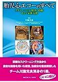 胎児心エコーのすべて−スクリーニング・精査・治療・そして家族支援