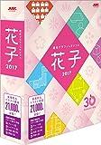 花子2017 通常版