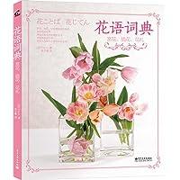 花语词典:赏花、插花、花礼