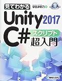 見てわかるUnity 2017 C# スクリプト超入門 (GAME DEVELOPER BOOKS)