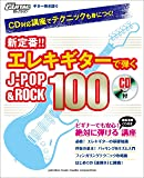 ギター弾き語り CD対応講座でテクニックも身につく!  新定番!! エレキギターで弾くJ-POP&ROCK 100 【CD付】