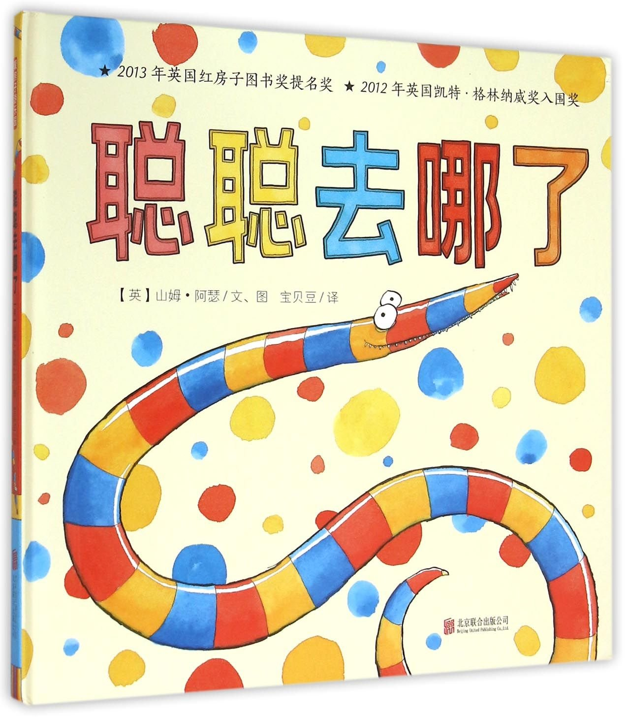 Can You See Sassoon? (Chinese Edition) ebook