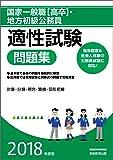 国家一般職[高卒]・地方初級公務員 適性試験問題集 2018年度