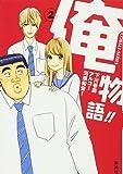 俺物語!! 2 (コバルト文庫)