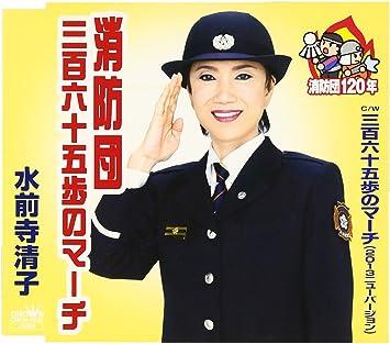 Amazon | 消防団 三百六十五歩のマーチ | 水前寺清子, 星野哲郎, 後藤 ...