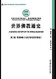 世界佛教通史.第2卷,印度佛教:公元7世纪至20世纪 (中国社会科学院文库·哲学宗教研究系列)