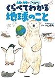 北極と南極のへぇ~ くらべてわかる地球のこと (環境ノンフィクション)