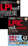 (合本)徹底攻略 LPIC Level2 問題集 [Version 4.5]差分+[Version 4.0]対応 徹底攻略シリーズ