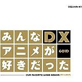 みんなアニメが好きだったDX GOLD-DVD付き-