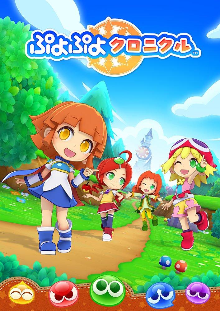 ぷよぷよクロニクル 【予約特典】『ぷよぷよクロニクル』3DSテーマ & 「みさちあ」テーマ 同梱