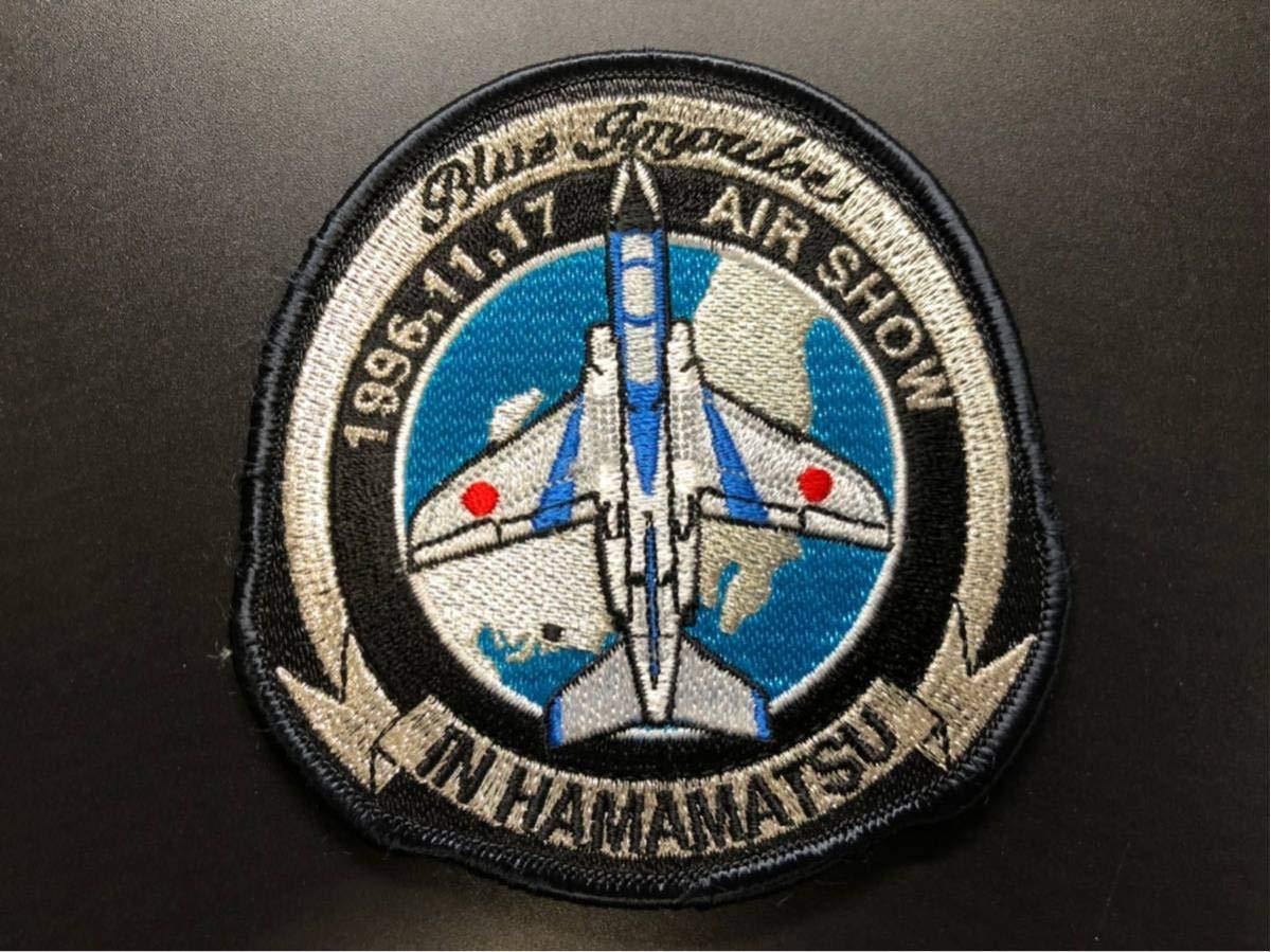 航空自衛隊 当時物 パッチ ワッペン ベルクロ無 ブルーインパルス ツアーパッチ 1996 浜松基地   B07KVK91LM