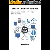 GNS3で作る無料ネットワーク検証環境: CCNA/CCNP/CCIE合格、アプライアンス検証、何でもできる自宅ラボを無料構築 (ワープア出版)