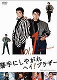 勝手にしやがれヘイ! ブラザー VOL.1 [DVD]