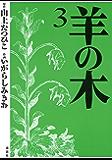 羊の木(3) (イブニングコミックス)