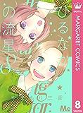 ひるなかの流星 8 (マーガレットコミックスDIGITAL)