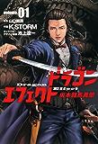 ドラゴンエフェクト 坂本龍馬異聞1(ヒーローズコミックス)