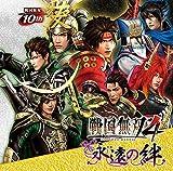 SAMURAI WARRIORS(SENGOKU MUSOU) 4-EIEN NO KIZUNA-(2CD) by Game Music (2015-03-18)