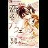 恋愛カフェイン(2) (フラワーコミックスα)