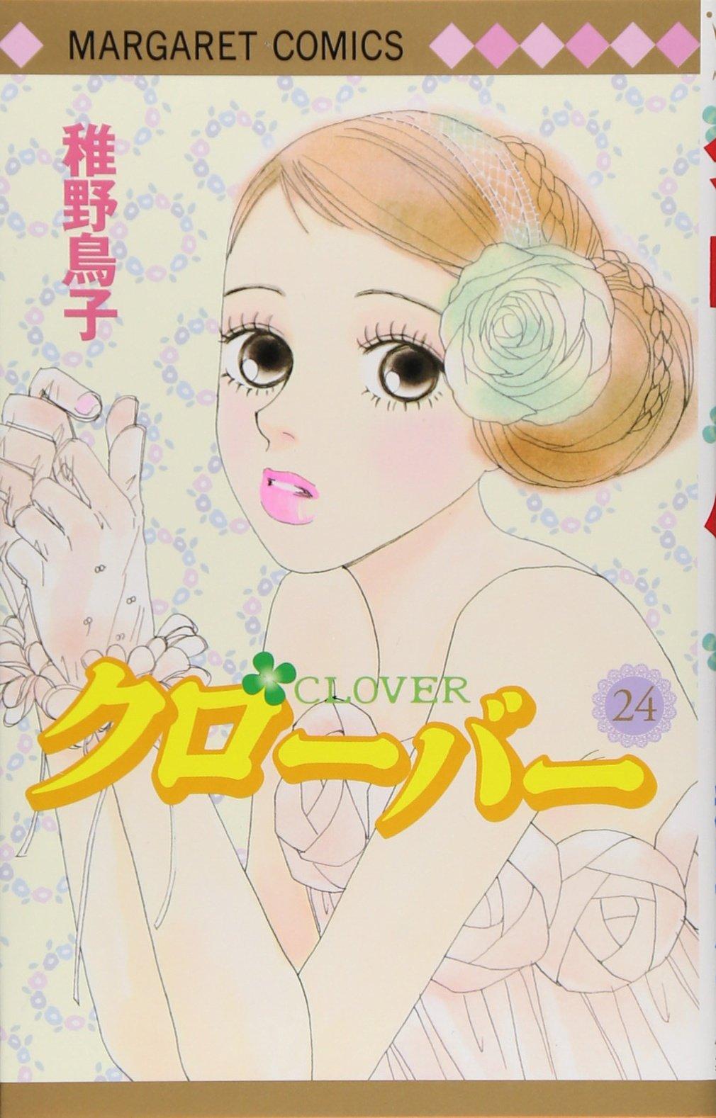 オフィスラブの決定版♡『クローバー』大人女子は読むべし!