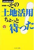 土地活用の教科書 谷崎憲一のその土地活用ちょっと待った! (不動産実務シリーズ)