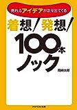 ビジネス着想100本ノック (アスペクト文庫)
