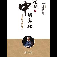 漫谈中国文化:金融·企业·国学