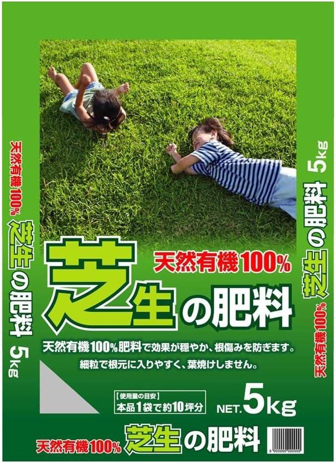 肥料 芝生 有機