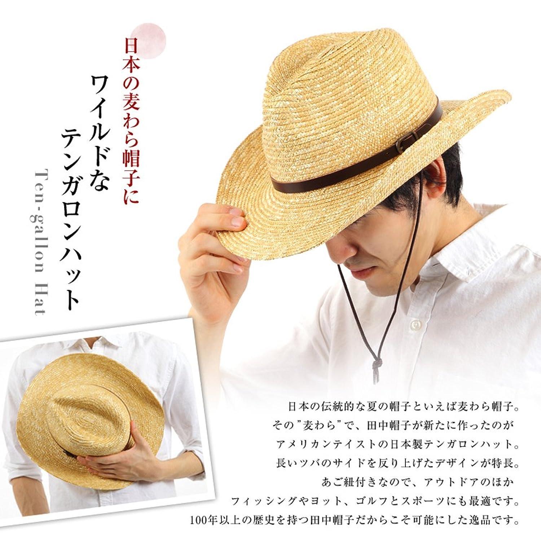田中帽子 紳士用麦わらテンガロンハット