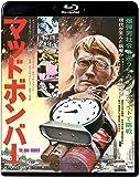 マッドボンバー [Blu-ray]