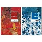 张爱玲全集:倾城之恋+红玫瑰与白玫瑰 全2册 套装(2012年全新