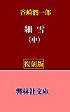 【復刻版】谷崎潤一郎の「細雪(中)」 (響林社文庫)