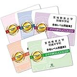 宮城教育大学附属中学校直前対策合格セット(5冊)