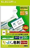 エレコム マルチカード 名刺 250枚分 10面×25シート クリアエッジ 厚口 ホワイト MT-JMK2WNZ